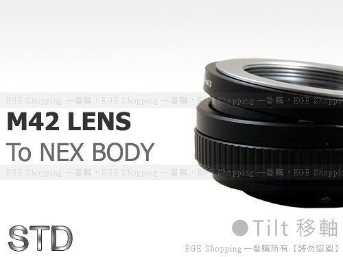 EGE 一番購】M42鏡頭轉SONY NEX機身轉接環,Tilt移軸鏡頭 光圈擋板設計【標準版】