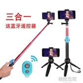 自拍棒 自拍桿通用型蘋果8拍照神器oppo自牌架帶藍芽三腳架玩轉抖音直播 韓語空間
