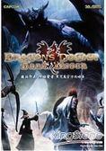 龍族教義:黑暗覺者黑咒島官方攻略本