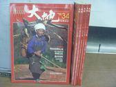 【書寶二手書T9/雜誌期刊_XEY】大地_1991/1~7月間_6本合售_瀾滄江等