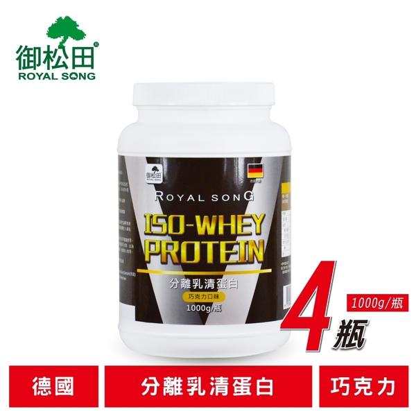 【御松田】分離乳清蛋白-巧克力口味(1kg/瓶)-4瓶-德國分離乳清蛋白 現貨 配合運動健身