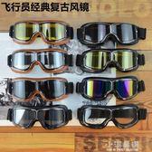 摩托車用品復古眼鏡頭盔哈雷風鏡越野飛行員機車護目鏡騎士防風鏡『小淇嚴選』