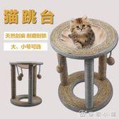 貓爬架劍麻貓窩房貓樹貓玩具貓爪板貓抓柱子貓筒空心大小號貓跳台 優家小鋪 igo
