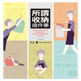 (二手書)所謂收納這件事:日本超人氣室內設計師的收納生活提案,打造乾淨、清爽又..