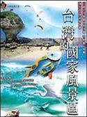 (二手書)台灣的國家風景區