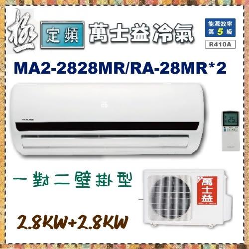 【萬士益冷氣】5-7坪 極定頻一對二《MA2-2828MR/RA-28MR*2》全新原廠保固