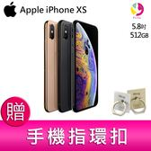 分期0利率Apple蘋果 iPhone XS 512G 5.8吋 智慧型手機 贈『手機指環扣 *1』