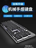 真機械手感鍵盤滑鼠耳機三件套裝筆記本台式電腦游戲外設 完美情人館 YXS