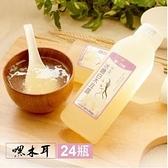 【南紡購物中心】嘿木耳.冰糖白木耳露(440ml/瓶,共24瓶)