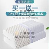 泰國天然乳膠枕頭護頸枕頸椎枕枕芯成人橡膠枕記憶枕一對裝【白嶼家居】