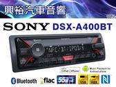 【SONY】DSX-A400BT前置USB/AUX/FLAC/WMA/MP3無碟藍芽音響主機*可拆面板
