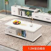 現貨茶几+電視櫃歐式鋼化玻璃茶幾現代簡約客廳電視櫃組合桌子茶臺小戶型家用茶桌