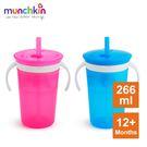 munchkin滿趣健-二合一零食吸管防漏杯-2色