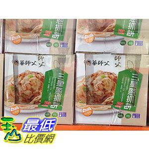 [COSCO代購] 需低溫配送無法超取 HSF GREEN ONION PANCAKES 華師傅抓餅 30片,共3.6公斤 _C102693