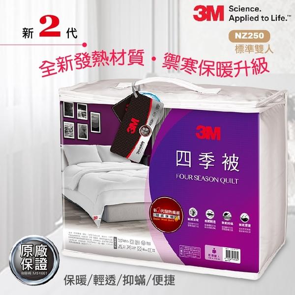 【限時優惠】3M 新2代發熱纖維可水洗四季被 NZ250 標準雙人 (6x7) (180*210CM)