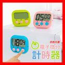 微分計時器 定時器 可正/倒數 大螢幕 可記憶 馬卡龍色 廚房用品 烘焙小工具 四色可選-賣點購物