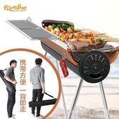 歐文的派對戶外燒烤爐BBQ燒烤架家用5人以上便攜全套木炭烤肉工具  DF 可卡衣櫃