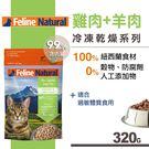 【SofyDOG】K9 Feline 貓糧生食餐-冷凍乾燥 雞+羊(320g)貓飼料 貓糧 生食