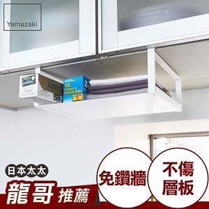 日本【YAMAZAKI】Plate層板收納籃