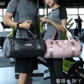 旅行袋健身包女小運動包訓練包女瑜伽包獨立鞋位網紅短途行李包潮 蘿莉小腳ㄚ