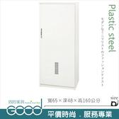 《固的家具GOOD》183-05-AX (塑鋼材質)2.1尺塑鋼掃具櫃-白色【雙北市含搬運組裝】