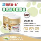*KING WANG*台灣 發育寶Care系列《犬用奶粉ND3》200g