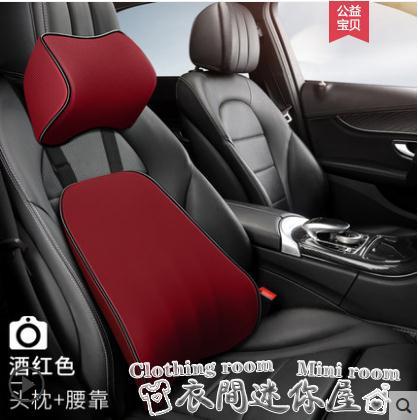 汽車頭枕護頸枕車用座椅枕頭記憶棉車內腰靠汽車用品車載頸部靠枕LX 迷你屋