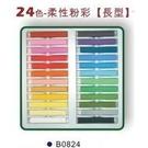 《享亮商城》B0824  24色-柔性粉彩條(長型)   AP