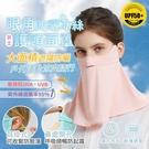 眼角防曬冰絲女士護頸面罩 鼻處開孔 抗UV蒙面巾 防曬面紗 防曬圍脖【TA0308】《約翰家庭百貨
