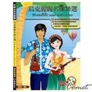 【烏克麗麗教材】烏克麗麗名曲30選 (附教學DVD)(夏威夷小吉他)【小新樂器館】