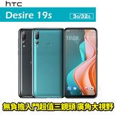 【跨店消費滿$6000減$600】HTC Desire 19s 32G 贈空壓殼+9H玻璃貼 6.2吋 智慧型手機 24期0利率 免運費
