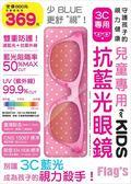 兒童專用抗藍光眼鏡 for KIDS (粉紅) : 守護孩子的視力健康,別讓 3C 藍光成為..