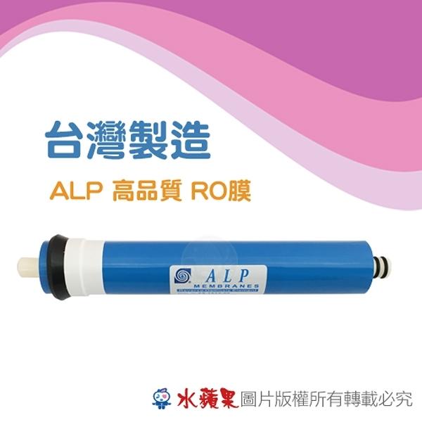 水蘋果居家淨水~快速到貨~ALP RO膜(台灣製造 ~50G~RO純水機專用)