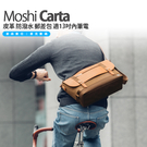 Moshi Carta 皮革 防潑水 郵差包 適用 13吋內 筆電