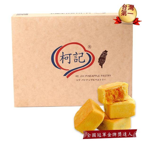 【柯記鳳梨酥】金牌獎鳳梨酥雙料禮盒[鳳梨酥+土鳳梨酥(6+6/盒)]