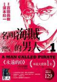 (二手書)名叫海賊的男人(1)漫畫