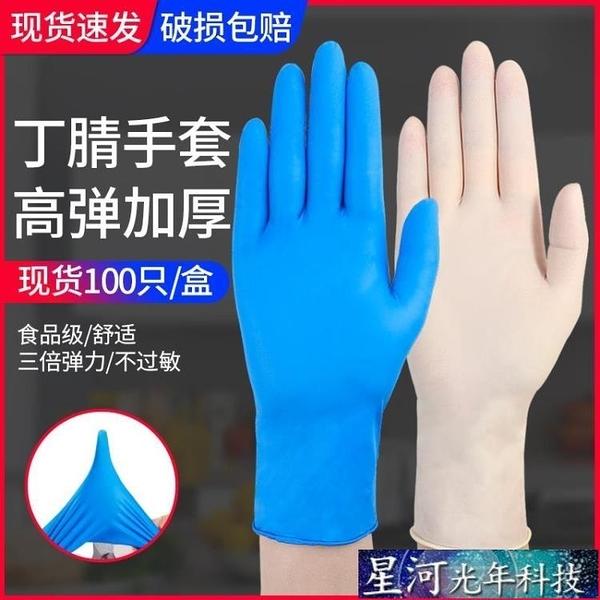 一次性手套 乳膠手套食品級家用PVC加厚耐用丁腈橡膠丁晴盒裝100只 星河光年