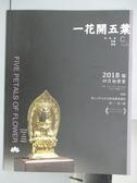 【書寶二手書T3/收藏_QLZ】沐春堂2018年四月拍賣會_2018/4/6-8