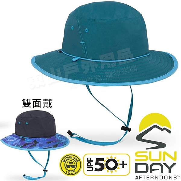 Sunday Afternoons S2C03548B-715玉綠  防曬抗UV圓桶帽 Daydream雙面戴遮陽帽
