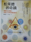 【書寶二手書T1/心理_AN1】松果體的奇蹟:覺醒內在潛能,改寫人生與身體的劇本