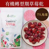 季節限定!!有機轉型期草莓乾 7入免運組