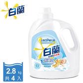 箱購 白蘭含熊寶貝馨香精華純淨溫和超濃縮洗衣精 2.8kg x 4入組_聯合利華