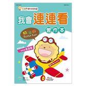 【世一】 奶油獅我會連連看習作本←練習本 習作本 遊戲書 全腦開發 早教 練習 數字 潛能