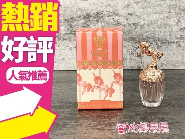 ◐香水綁馬尾◐ANNA SUI 安娜蘇 童話 粉紅獨角獸 女性淡香水 5ml 小香