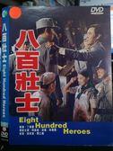 挖寶二手片-O18-065-正版DVD*港片【八百壯士】-柯俊雄*徐楓*林青霞