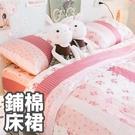 小小碎花鄉村風 雙人加大鋪棉床裙與雙人新式兩用被套五件組 100%精梳棉 台灣製