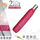 雨傘 陽傘 萊登傘 抗UV 防曬 輕量自動傘 自動開合 自動開收 銀膠 Leotern 蝴蝶(桃紅)