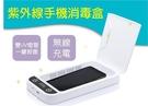 多功能UV燈 紫外線殺菌盒 攜帶式 消毒機 USB充電 牙刷毛刷具 香薰機 無線充電 口罩防疫消毒