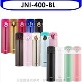 《快速出貨》膳魔師【JNI-400-BL】400cc彈蓋超輕量(與JNI-401/JNI-402同款)保溫杯BL粉藍色
