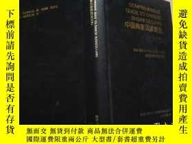 二手書博民逛書店Comprehensive罕見Guide to Chinese